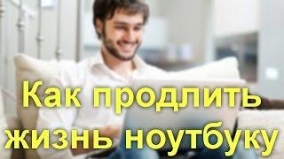 видео Самостоятельный уход за компьютером
