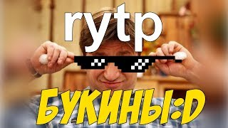 RYTP Счастливы вместе :D