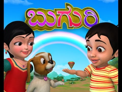 Buguri Kannada Rhymes for Children