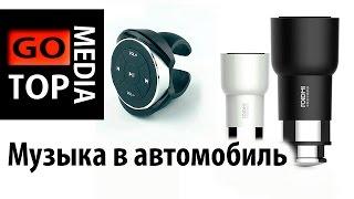 видео Музыка Через Bluetooth В Авто