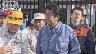 台風19号対策 宮城・福島や農業・観光をパッケージ(19/11/06)