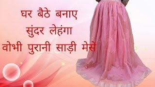 पुरानी साड़ी से बनाये सुन्दर लहँगा Convert Old Sari into Lehnga  Vanshika Fashion ❤