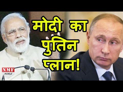 MODI का PUTIN Plan India को दिलाएगा NSG में Entry