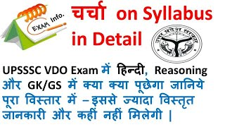 Syllabus for UPSSSC VDO - Hindi, Reasoning,  GK/GS in detail in live class
