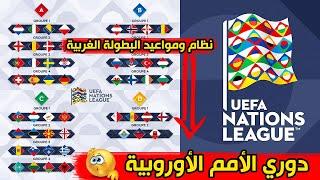 بطولة دوري الأمم الأوروبية - النظام والمجموعات والمواعيد وجميع التفاصيل