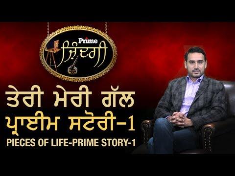 Prime Zindagi #22-Pieces Of Life-Prime Story-1