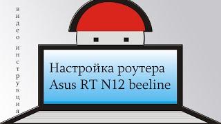 Настройка роутера Asus RT N12 beeline(В видео я расскажу Вам как происходит Настройка роутера Asus RT N12 на провайдера beeline JOIN VSP GROUP PARTNER PROGRAM: https://youpart..., 2015-04-11T07:15:50.000Z)