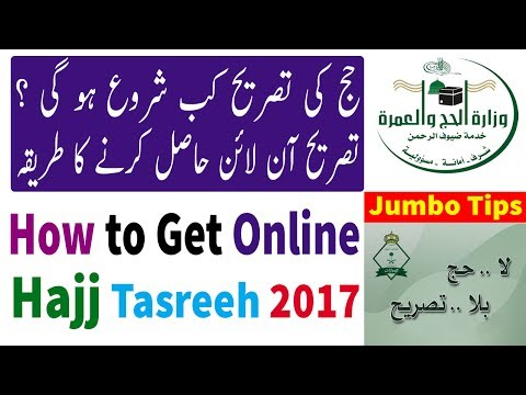 How to Apply Hajj online 2017 in Saudi Arabia || حج تصریح حاصل کرنے کا طریقہ || Jumbo Tips