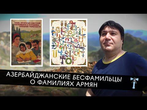 Азербайджанцы о фамилиях армян