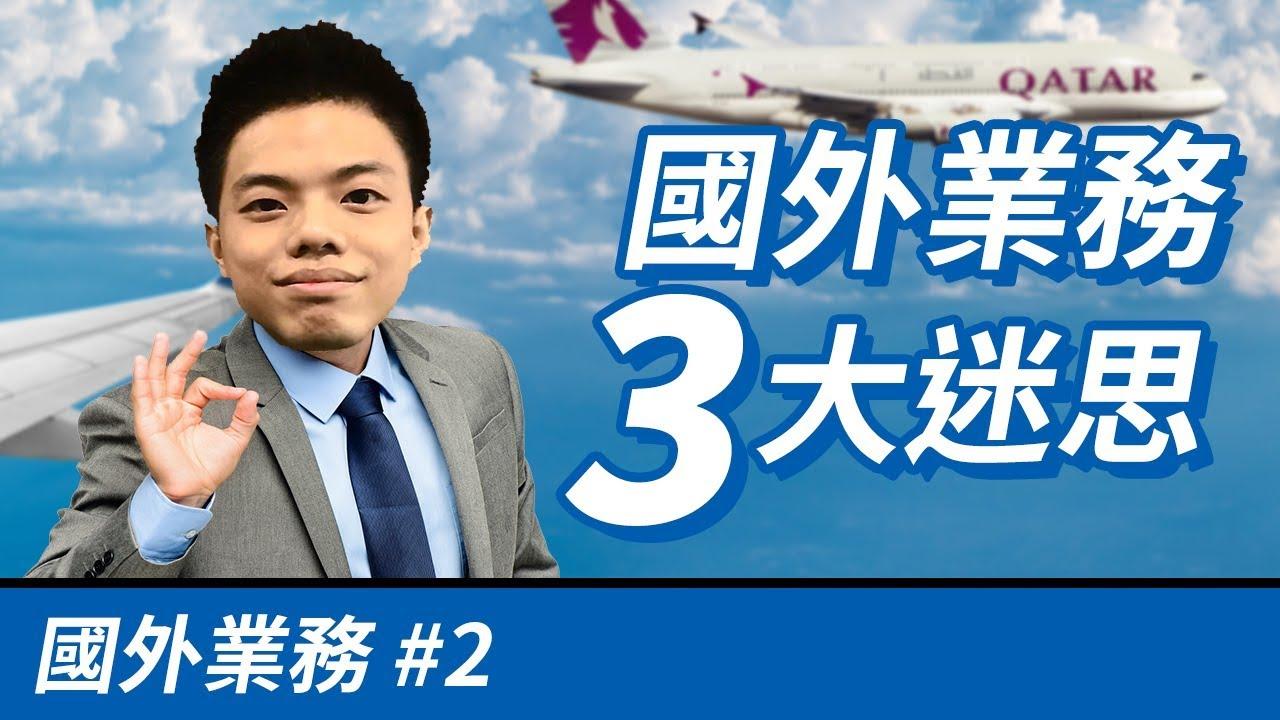 畢業季在找工作嗎? 國外業務的三大迷思!英文會變好?可以一直出國?#外文系出路 - YouTube