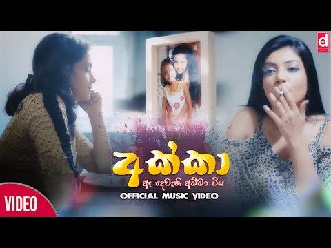 Akka - Maduni Kankanamge Official Music Video 2019 | Sinhala New Video Songs 2019 | Sinhala Video