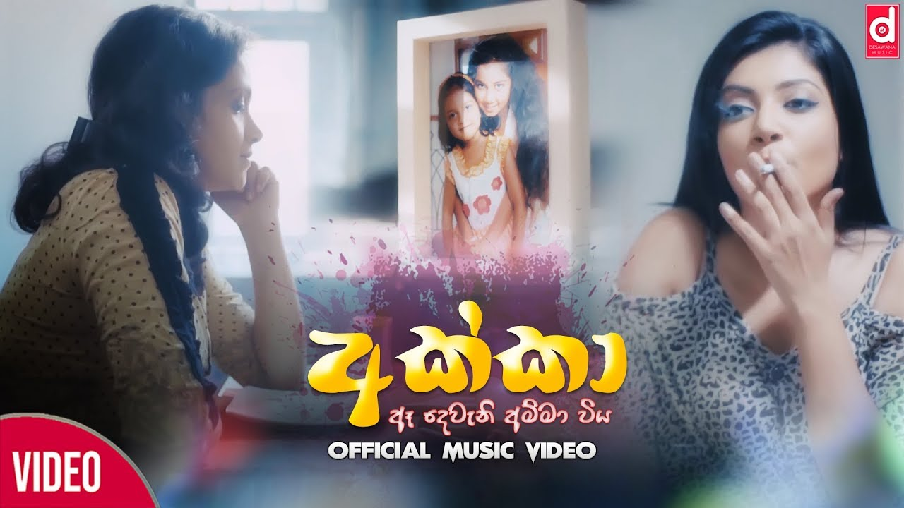 Akka - Maduni Kankanamge Official Music Video 2019 | Sinhala New Video Songs 2019 | Sinhala Video