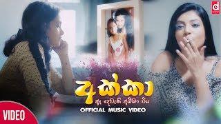 Akka - Maduni Kankanamge Official Music Video | Sinhala New Video Songs | Sinhala New Songs