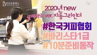 2020년 한국커피협회 바리스타1급 실기 10분 준비과…