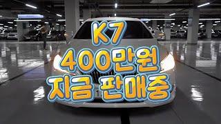 K7 중고차 지금의 기아를 있게 하는 K7을 400만원…