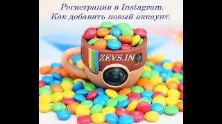 Регистрация в Инстаграм | Добавить аккаунт |  Instagram | Бизнес в Instagram