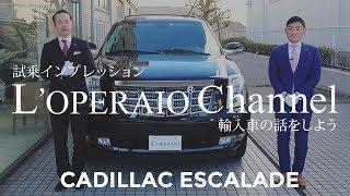 キャデラック エスカレード プラチナム 中古車試乗インプレッション Cadillac Escalade