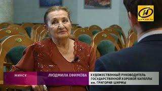 Народной артистке Беларуси Людмиле Ефимовой – 80 лет!