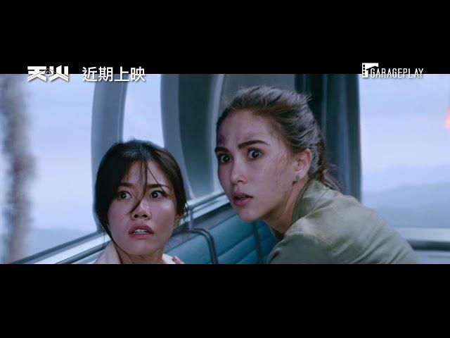 《浴血任務2》名導賽門魏斯特執導 周杰倫獻聲主題曲【天火】Sky Fire電影預告 近期上映