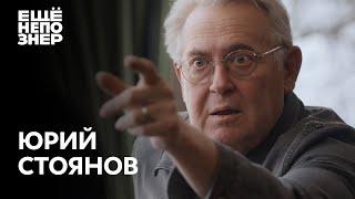 Юрий Стоянов: «Вообще ничего смешного» #ещенепознер