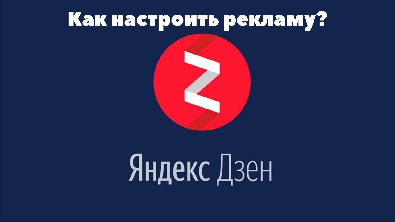Реклама в яндекс дзене. Нативная реклама 2019.