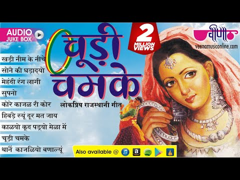 "Rajasthani Folk Songs 2018 | "" Chudi Chamke "" Audio Jukebox (HD) 
