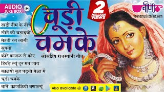 "Rajasthani Folk Songs 2016 | "" Chudi Chamke "" Audio Jukebox (HD) 