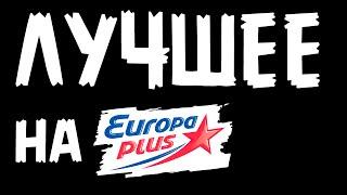ЛУЧШИЕ ПЕСНИ НА ЕВРОПЕ ПЛЮС 2015 года..Europa Plus 100.5fm(Девушка решила похудеть, избавиться от прыщей и изменить свою жизнь: https://goo.gl/EQvZYt Поддержим лайком!!! Слушат..., 2015-06-27T09:36:00.000Z)