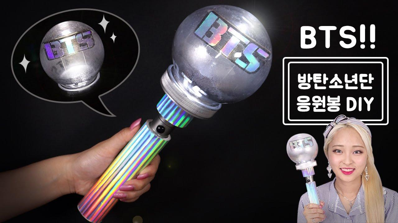 DIY 방탄소년단 응원봉 만들기!! BTS 응원봉~유니크한 아이돌 굿즈!! 아미 모여랏!!FAKE LOVE 컴백 기념!!리아루아 RiaRua