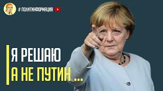 Срочно! Германия наносит сокрушительный удар по России