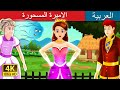 الاميرة المسحورة   The Enchanted Princess story in Arabic   Arabian Fairy Tales