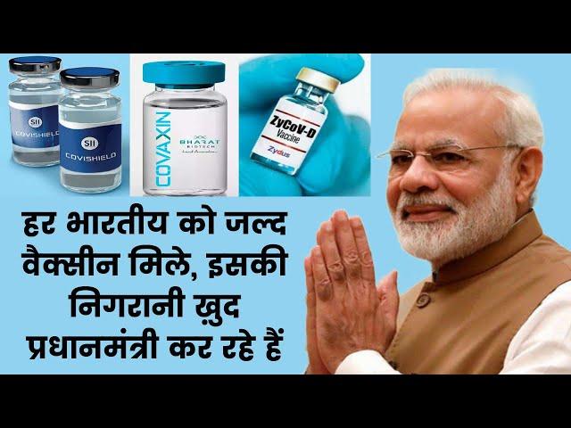 PM Modi Vaccine Progress Ahmedabad Hyderabad Pune