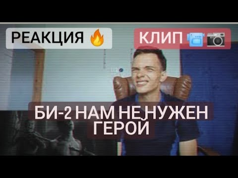РЕАКЦИЯ НА КЛИП: БИ-2 НАМ НЕ НУЖЕН ГЕРОЙ/РАЗГОН TV