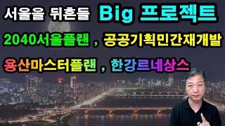 서울을 뒤흔들 Big 프로젝트 / 2040서울플랜 , …
