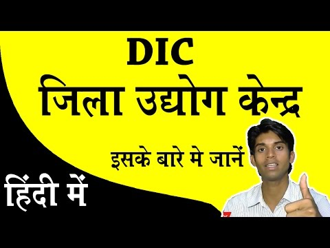 DIC - जिला उद्योग केंद्र  - District Industries Centre explained in hindi
