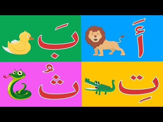 Arabic alphabet song 10 - Alphabet arabe chanson 10 - 10 أنشودة الحروف العربية