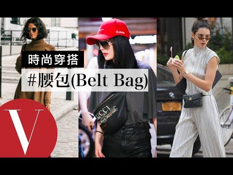又流行回來的腰包(Belt Bag)該怎麼戴才時髦? /時尚編輯教你穿