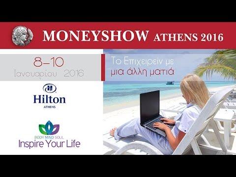 Περιηγηση στο InspireYourLife FORUM by MONEY SHOW Athens 2016 ΕΝΑΤΗ ά μέρος