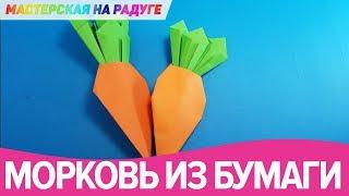 морковь из бумаги. Как сложить простое оригами