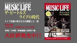 MUSIC LIFE ザ・ビートルズ ライブの時代 ¥ 1620 シンコーミュージック...