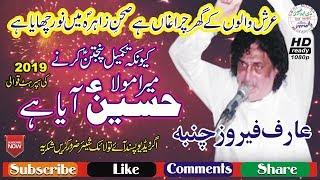 New HD Qawwali 2019 || Mera Mola Hussain Aaya Hai || Khan Arif Feroz Chamba || DM Music