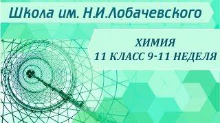 Химия 11 класс 9-11 неделя Ковалентная, металлическая, водородная связи