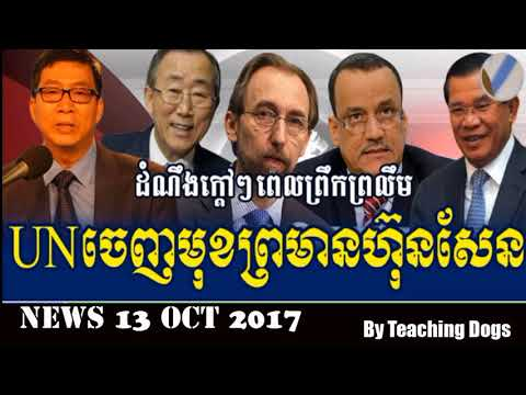 Cambodia News Today RFI Radio France International Khmer Morning Friday 10/13/2017