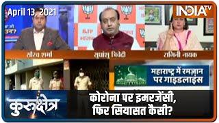 Kurukshetra | कोरोना पर इमरजेंसी, फिर सियासत कैसी? Sudhanshu Trivedi (BJP) Vs Ragini Nayak (Cong)