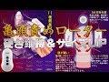 Tariss's 開発SM調教 亀頭責め 11種類振動 - YouTube