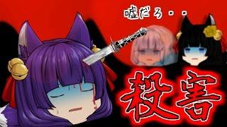 【ゆっくり茶番/第5話】まさかの殺害…【たくっち】 thumbnail