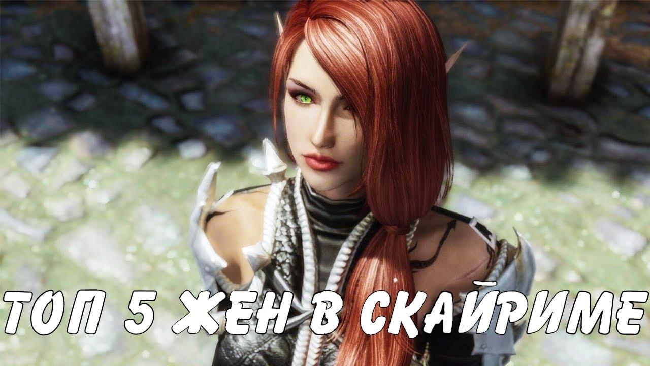 Скайрим - Топ 5 Жён мод skyrim девушки
