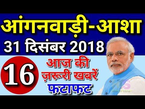 आंगनवाड़ी आशा कार्यकर्ता 31 दिसंबर 2018 के मुख्य समाचार |  Anganwadi Asha Salary Today Latest News