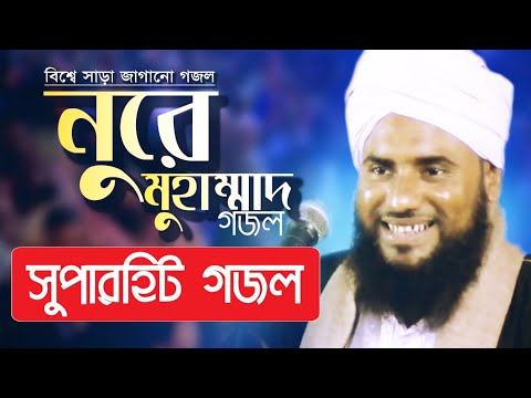 Bangla Naat | Aminuddin Rezbi - Jibrail Chume Jar Darbar | New Islamic Beautiful Gojol/song