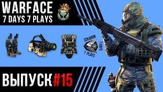 WARFACE | 7 DAYS 7 PLAYS | #15